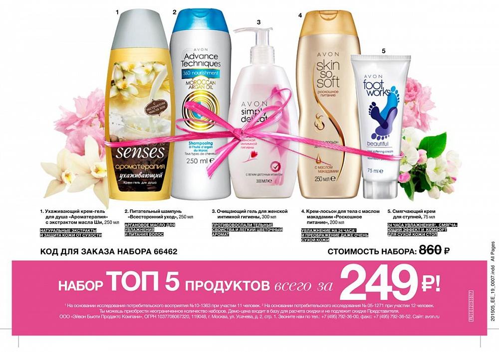 Как заказать avon журнал таиланд косметика что купить