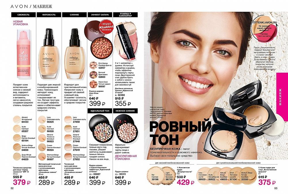 Листать и смотреть новые каталоги эйвон компоненты для косметики купить в интернет магазине