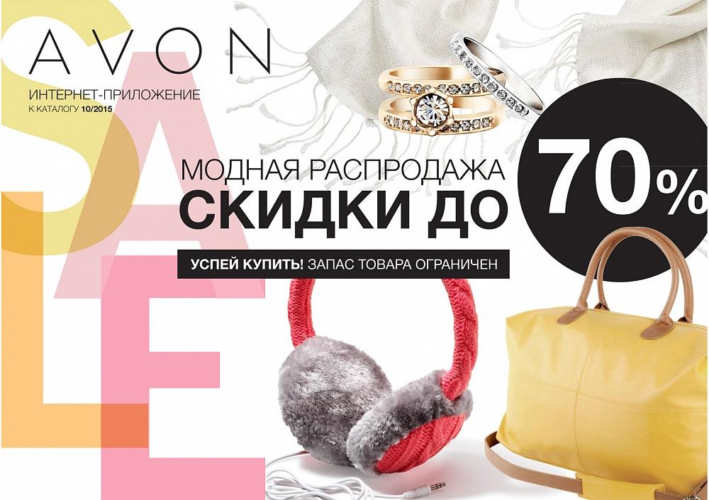 Эйвон каталог модная распродажа где купить в москве косметику том форд