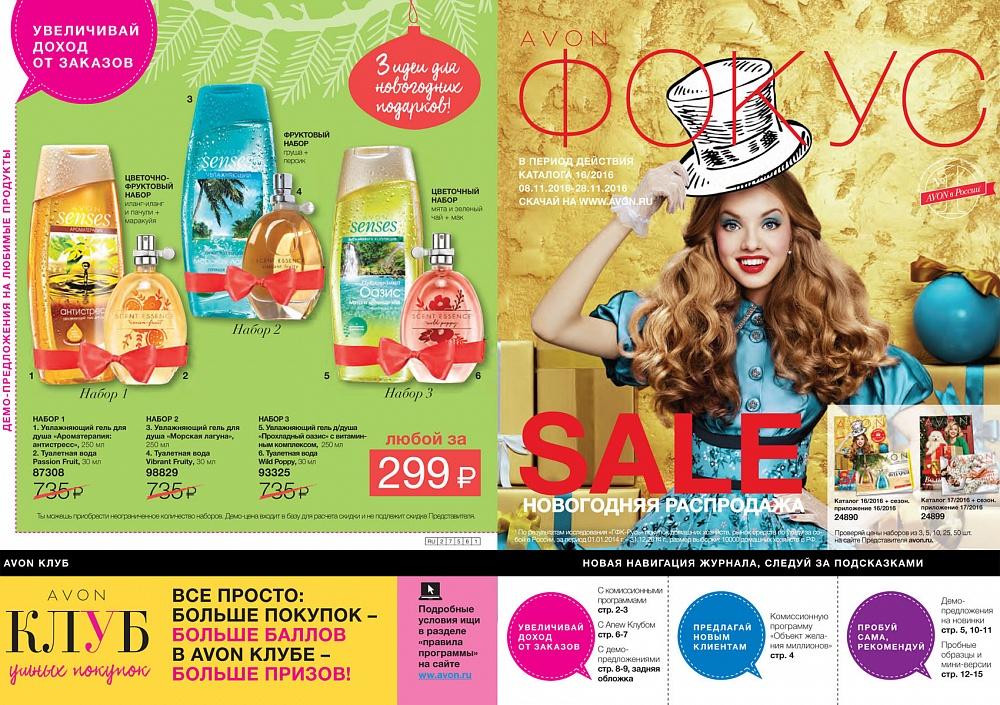 Jurnal avon online косметика зет ван купить
