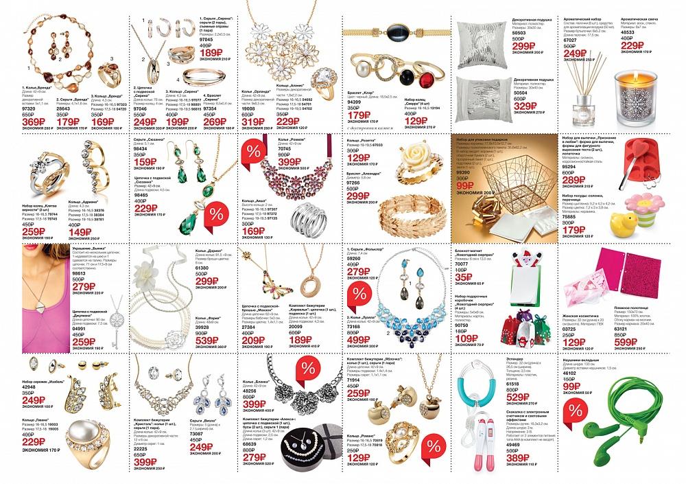 Эйвон каталог модная распродажа крымская косметика в украине купить