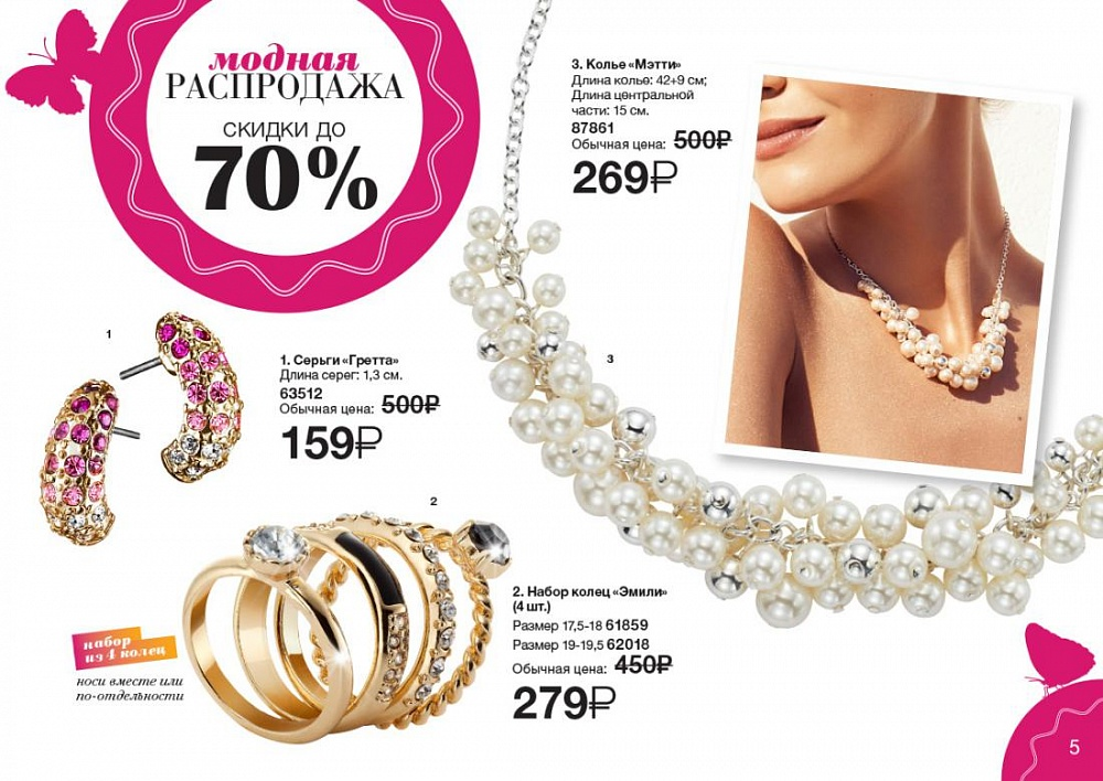 Avon каталог распродажа 15 2013 японская косметика куплю украина