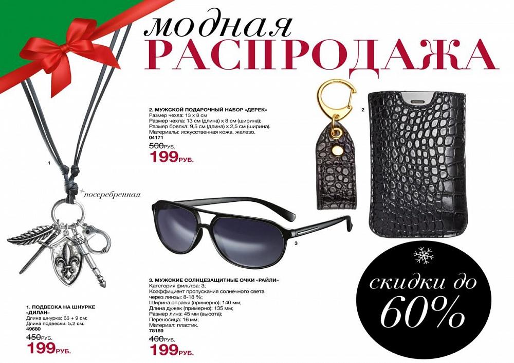 Модная распродажа эйвон 16 2012 купить premier косметика