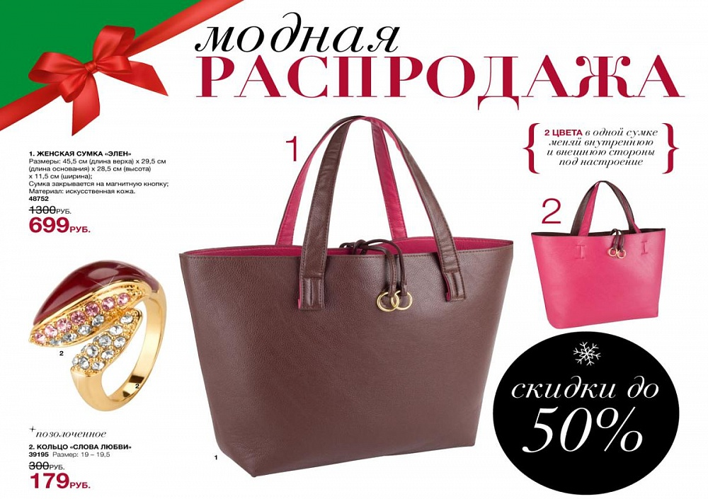 Модная распродажа эйвон 16 2012 белорусская косметика купить в новосибирске
