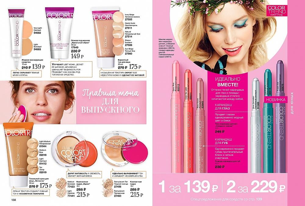Avon последний каталог жан пьюбер косметика официальный сайт купить