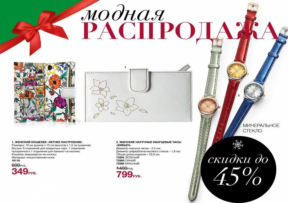 Модная распродажа эйвон 16 2012 в оаэ что можно купить из косметики