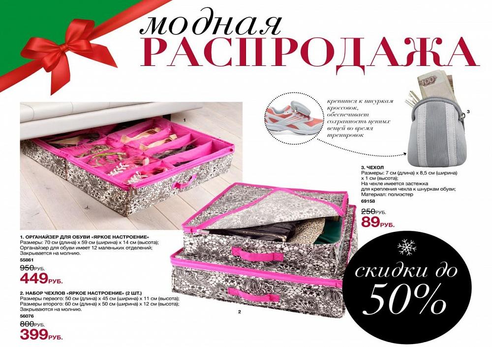 Модная распродажа эйвон 16 2012 косметика белита купить в москве адреса