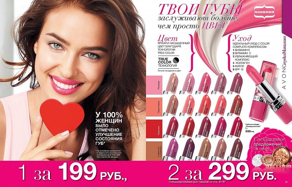 Avon.kz каталог 03 2014 купить косметику через интернет