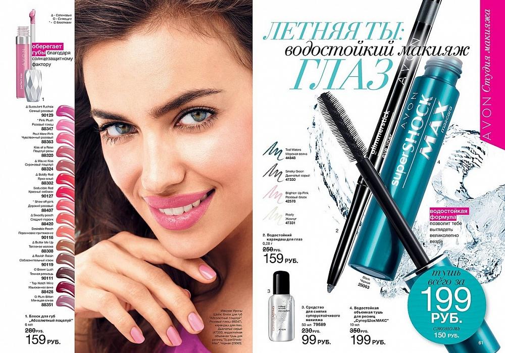 Новый каталог эйвон 09 2014 купить декоративную профессиональную косметику для лица