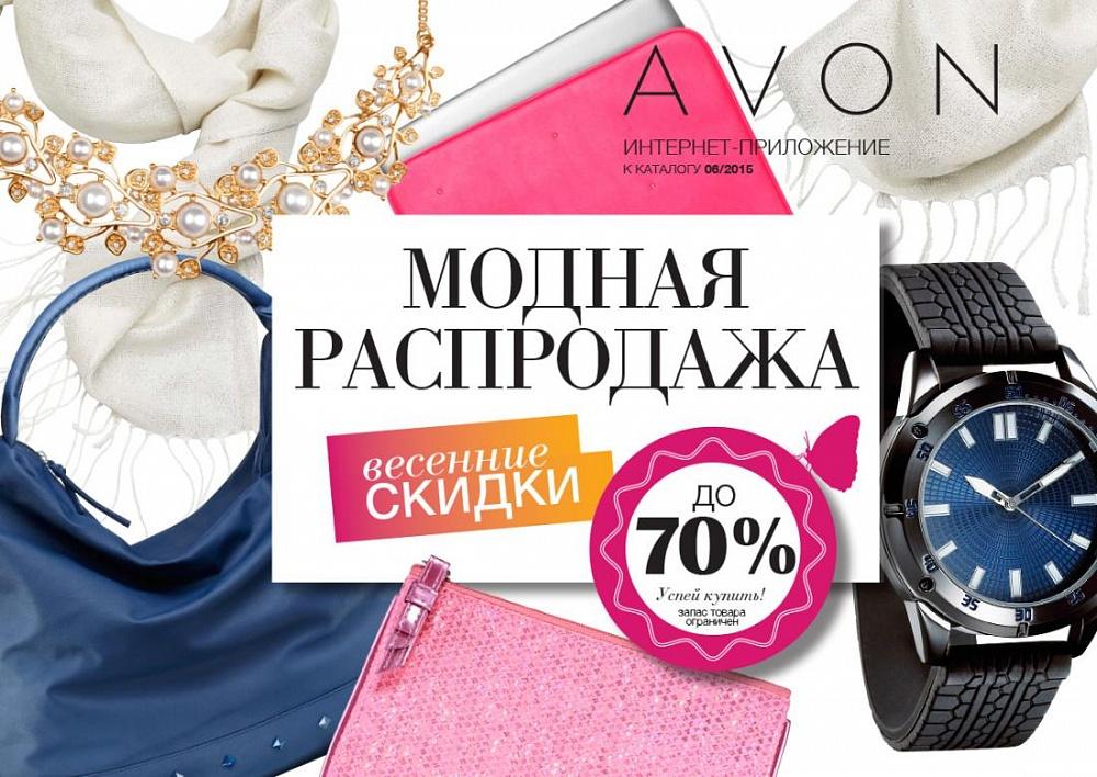 Эйвон каталог модная распродажа фирма косметики мак купить