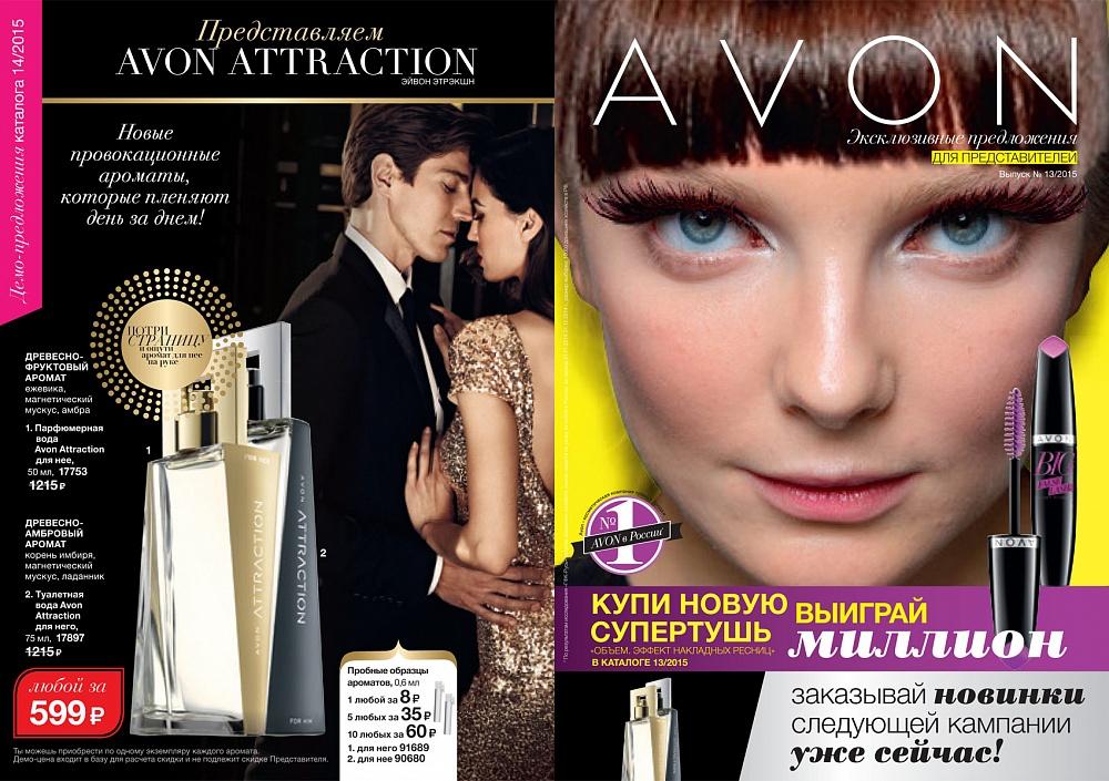 Журнал avon органическая косметика в уфе где купить