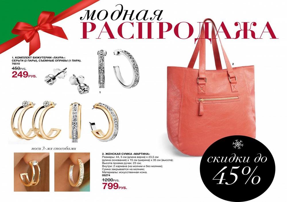 модная распродажа эйвон 16 2012