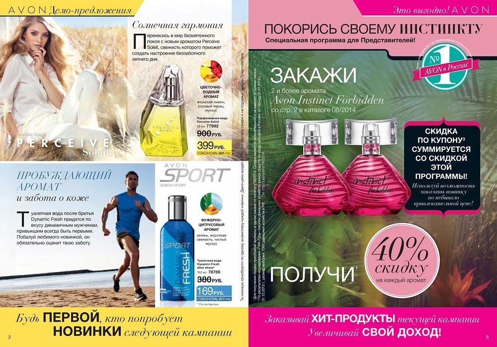 Jurnal avon online шкаф для косметики купить