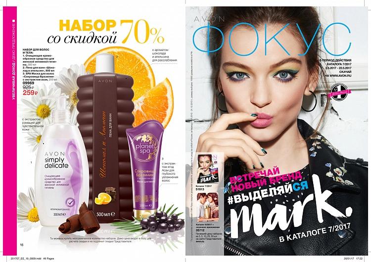 Эйван косметика официальный сайт каталог 2017