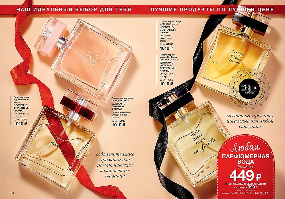 Косметика эйвон последний каталог mixit косметика где купить в новосибирске